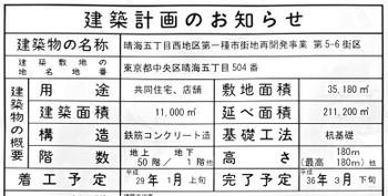 Tokyoharumi170116