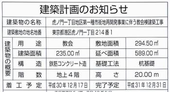 Tokyotoranomon170114