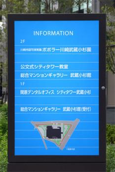 Kawasakikosugi170115