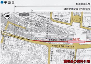 Tokyoshinagawa170122