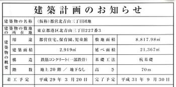 Tokyoaoyama170115