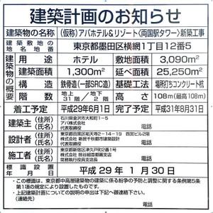 Tokyoryogoku170214