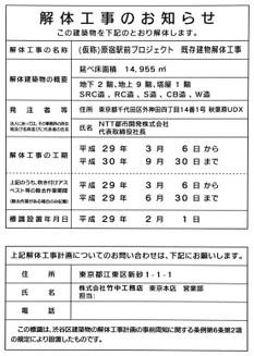 Tokyoharajuku170317