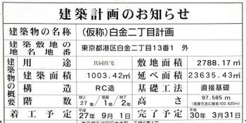 Tokyoshirokane170317