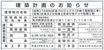 Tokyotgmm170320