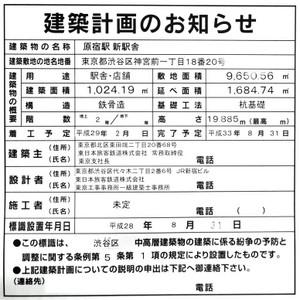 Tokyoharajuku170323
