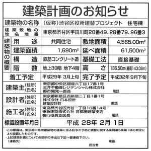 Tokyoshibuya170455