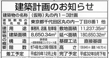 Tokyomarunouchi170419