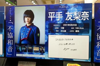Tokyoshibuya170481