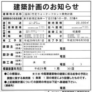 Tokyotakeshiba170460