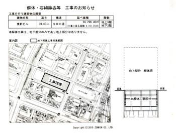 Tokyoshinbashi170519
