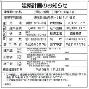 Tokyoshinbashi170520
