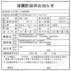 Tokyoidabashi170529