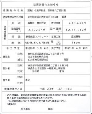 Tokyoshinjuku170556