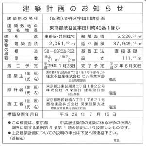 Tokyoshibuya170527