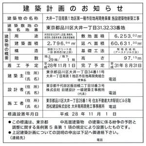 Tokyoooi170519