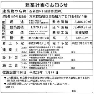 Tokyoshinjuku170564