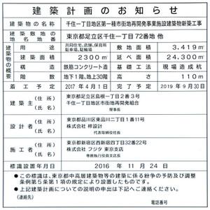 Tokyokitasenju170521