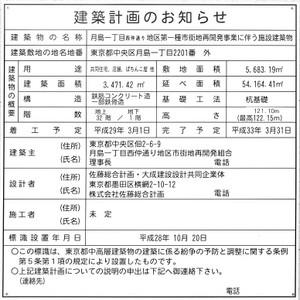 Tokyotsukishima170519