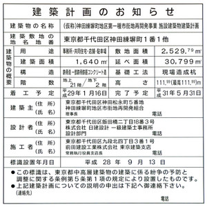 Tokyoakihabara170619