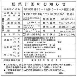 Tokyoariake170617