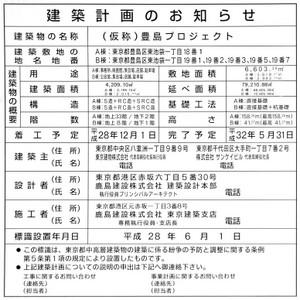Tokyoikebukuro170517