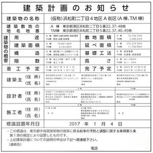 Tokyohamamatsucho170616