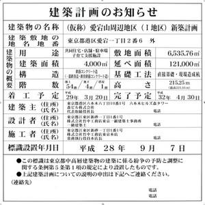 Tokyotoranomon170676
