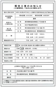 Tokyokojimachi170717