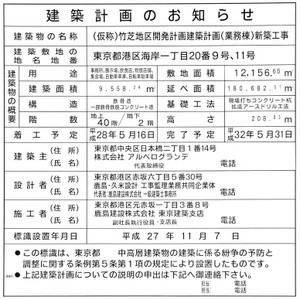 Tokyotakeshiba171017