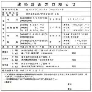 Tokyomoritrust171020