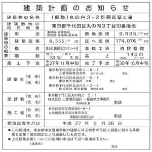 Tokyomarunouchi171022