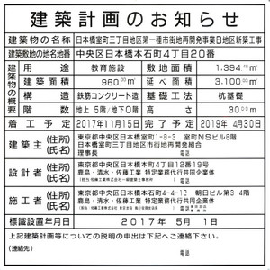 Tokyonihonbashi171020
