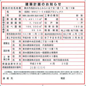 Yokohamamm21171063