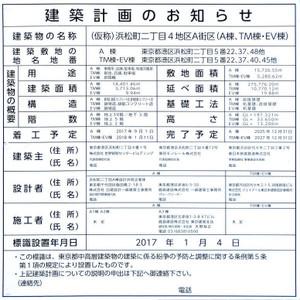 Tokyohamamatsucho171117