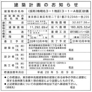 Tokyoariake171126