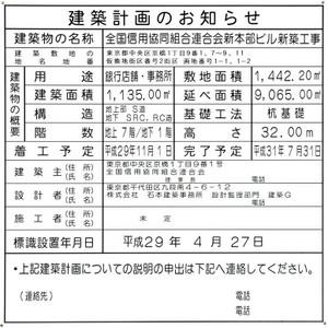 Tokyobridgestone171115