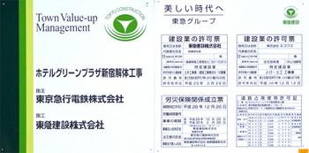 Tokyokabukicho171117