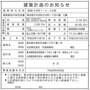 Tokyomarubeni171117