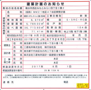 Yokohamamm21171157
