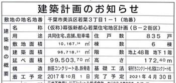 Chibamakuhari171115