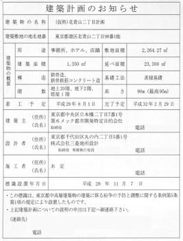 Tokyoaoyama171226