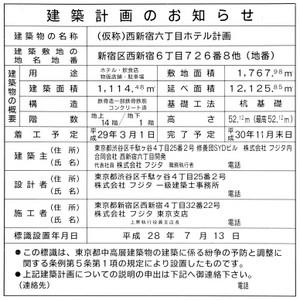 Tokyoshinjuku171217
