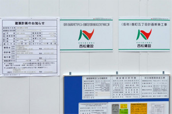 Tokyokojimachi171214