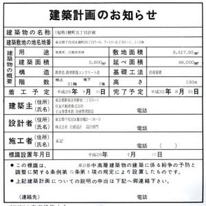 Tokyokojimachi171217