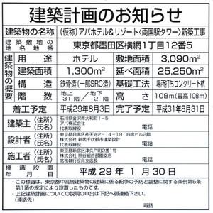 Tokyoapa171215