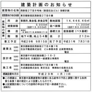 Tokyoshinjuku171279