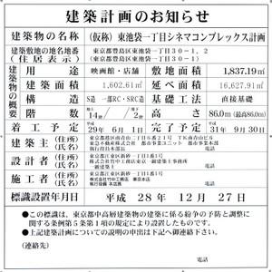 Tokyoikebukuro171275