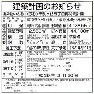 Tokyosendagaya180115