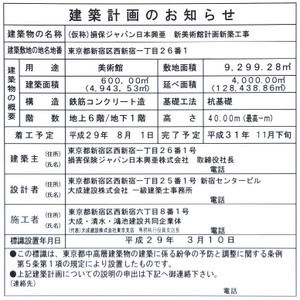 Tokyosonpo180115